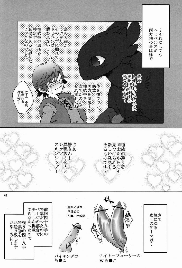 dragon yaoi how your train to Jitsu wa watashi wa werewolf