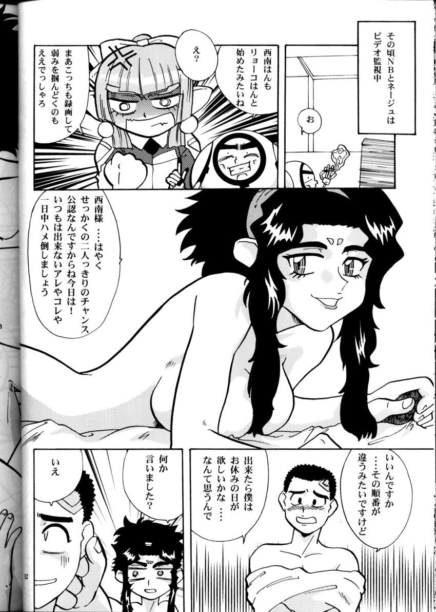 human ryo-ohki muyo tenchi Ki-adi-mundi cerean